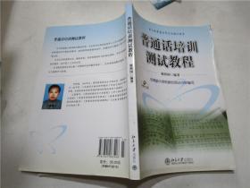 普通话培训测试教程(带光碟)