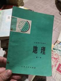 地理(江苏省中学课本)(第一册)       新F2