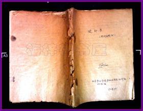统计学 油印  1961 赵鹏翔签