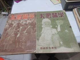 大众医学(第一卷   第四期   第五期    2本和售