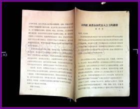 在科联,科普全国代表大会上的讲话   聂荣瑧