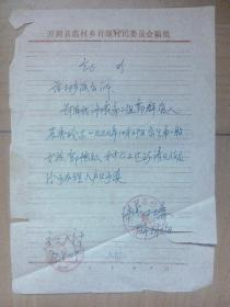 计划生育资料:开封县(已撤县设为开封市祥符区)1993年给出生第一胎女孩采取节育措施入户囗的证明