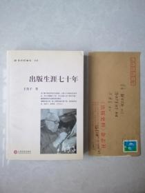 出版生涯七十年(出版家王仿子簽贈本并附信扎一通一頁)