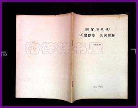 《国家与革命》介绍提要 名词解释  讨论稿 1971 列宁 语录