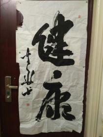 山东书协会员,临朐县书协主席,潍坊青年书协理事~刘建华书法,四尺整张,终身保真。