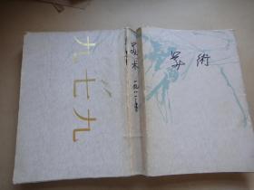 美术(1981年全年12期)合订本