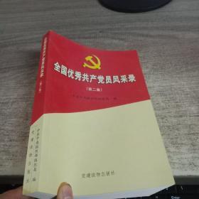 全国优秀共产党员风采录(第二集)