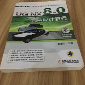 UG NX 8.0工程应用精解丛书:UG NX 8.0模具设计教程