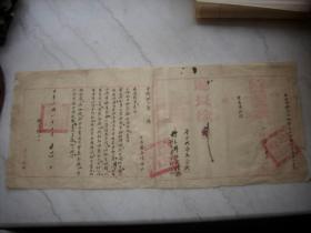 民国8年-江苏淞泸警察厅厅长-毛笔手稿【通缉令】一大张!67/28厘米