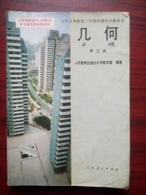 初中几何第三册,初中数学1994年第1版