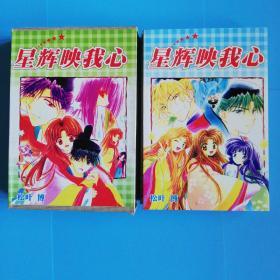 漫画 星辉映我心 【全2册带盒】
