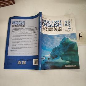 新发展英语(第二版)(综合教程)(4)