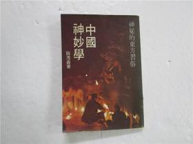约六七十年代版《神秘的东方习俗 中国神妙学》注:该书书后几页书边有受潮纸质发软,封底书边受潮处有缺损