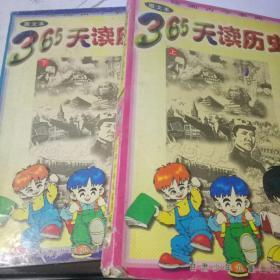 365天读历史:绘画古今事典:图文本【上下】
