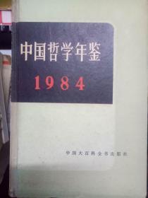 《中国哲学年鉴1984》自由是必然的认识和世界的改造、在实践中发展毛泽东哲学思想、改进学风 增强党性、两种历史观的斗争——关于人的问题争论的实质......