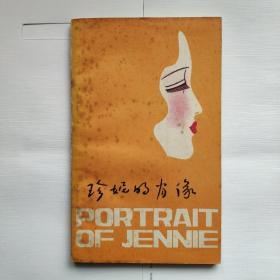 珍妮的肖像