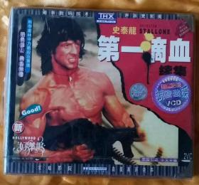 VCD《第一滴血(续集)》(2片英文原声,中文字幕)