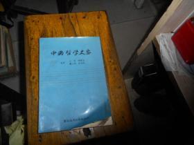 中国哲学史要【签赠本】
