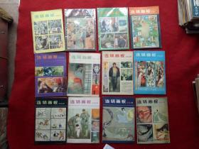 怀旧收藏杂志《连环画报》1980年12期全人民美术代号2-146
