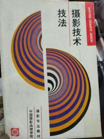 中国摄影函授学院 摄影专业教材《摄影技术技法》