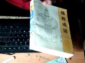 佛教成语  高于九品      3B