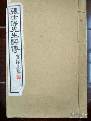 《张士保先生评传》 文史大家卞孝萱先生旧藏