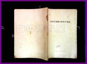 学习《国家与革命》笔记 1971 赵鹏翔