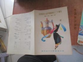 庆祝中华人民共和国成立三十周年献礼演出 节目单