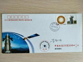 北斗導航衛星發射紀念封,任務總指揮李尚福簽名封