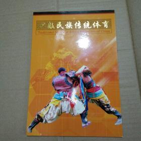 少数民族传统体育 邮票8枚