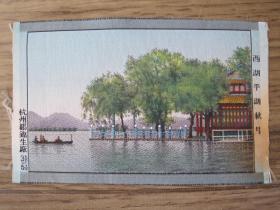 中国杭州都锦生丝织厂出品的《西湖,平湖秋日》