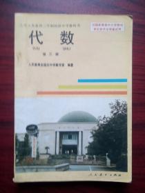 初中代数第三册,初中数学1994年第1版c