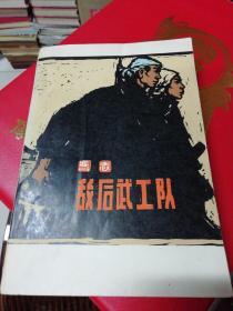 敌后武工队(1974年版本)