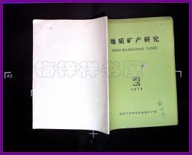 地质矿产研究 1974 2