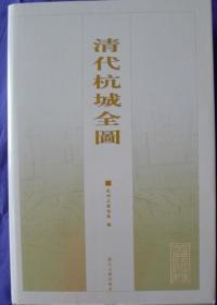 清代杭城全图(8开精装 全一册)
