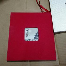 从雅典到北京邮册(含从雅典到北京小版票 吉尔吉斯坦发行的奥运邮票上的奥运进程1-4