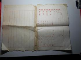 民国铁路稿纸:《交通部平津区铁路管理局稿纸一张,签呈批示纸一张》约八开。