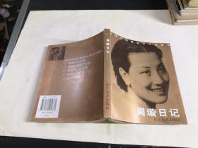 周璇日记(无CD)