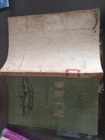 海上猎艇:一个苏联海军军官的笔记 (苏联文学)