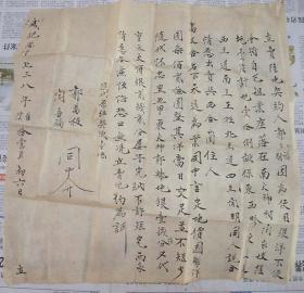 张家口市蔚县成纪七三八年买卖田房草契(1943年)2019.4.21日上