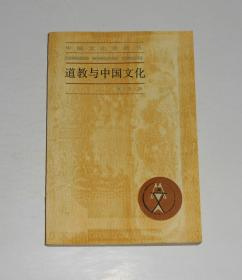 道教与中国文化  1995年