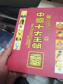 中国十大王朝 珍藏版 DVD9