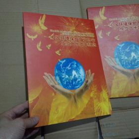 中国环镜保护产业协会成立二十周年纪念 邮票