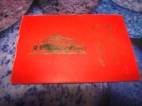 北京市春节环城赛跑纪念 1975年北京 年历片