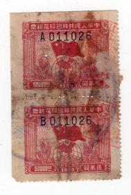 西南区税票------1949年西南区旗球图印花税票,伍万圆,2张026