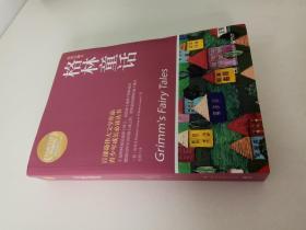 格林童话(权威插图典藏版)/语文新课标必读丛书