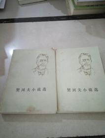 契科夫小说选【上下册】