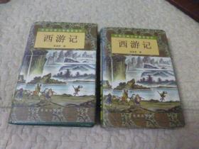 西游记(套装上下册)/中国古典文学普及读本
