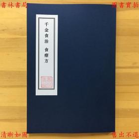 千金食治 食疗方-(唐)孙思邈 (元)忽思慧-排印本(复印本)