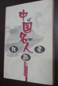 中国名人轶趣录